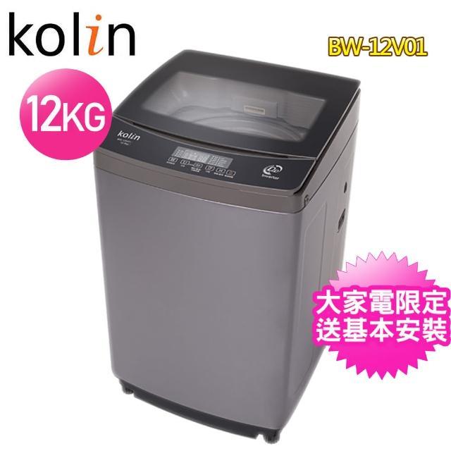 【送好禮★Kolin 歌林】12公斤單槽變頻全自動洗衣機(BW-12V01)