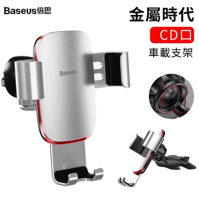 【Baseus】倍思 金屬時代 多功能車載重力支架 車用CD口手機支架(導航支架 通用 汽車支架)