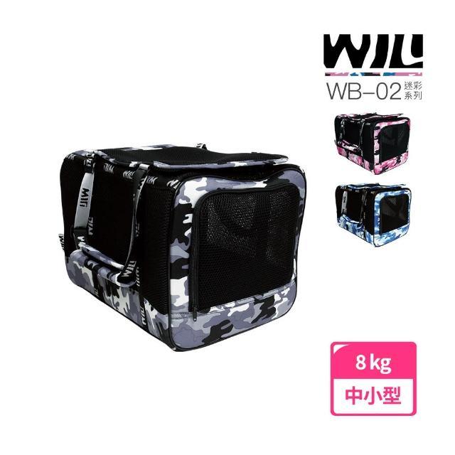 【WILL】WB款極透氣款外出包(迷彩系列三色)