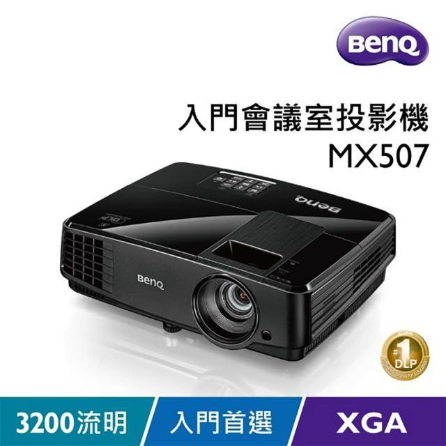 【BenQ】MX507 XGA 高亮 商用 投影機(3200流明)