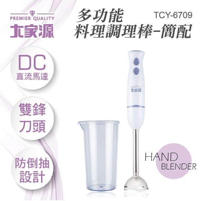 【大家源】福利品 DC直流多功能手持式調理棒/料理棒/攪拌棒-簡配(TCY-6709)