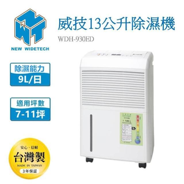 【NEW WIDETECH 威技】威技13公升除濕機(WDH-930ED)