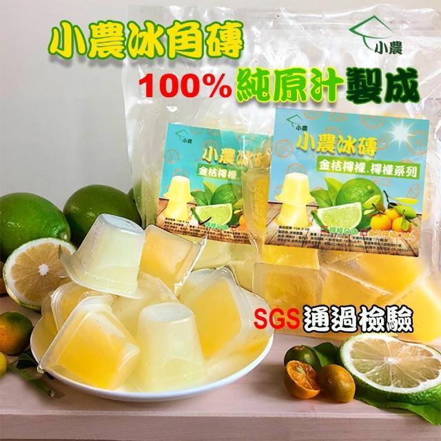 【台灣小農】100%原汁檸檬/金桔檸檬冰角磚3包(28g×10個/包)