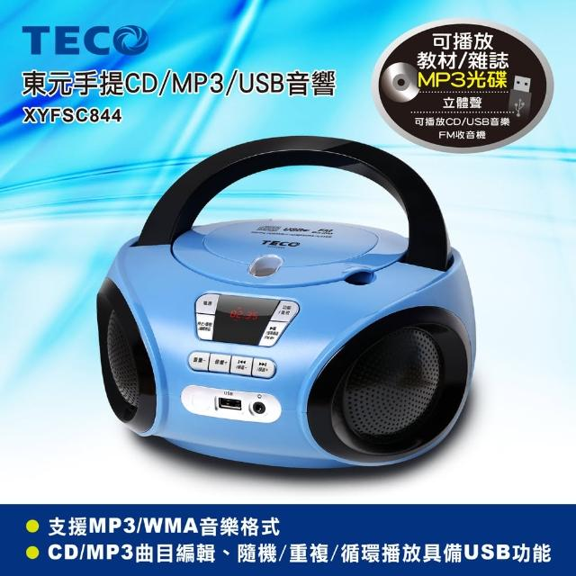 【TECO 東元】手提CD/MP3/USB音響(XYFSC844)