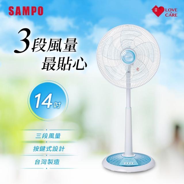 【SAMPO 聲寶】14吋星鑽型機械式立扇 SK-FV14