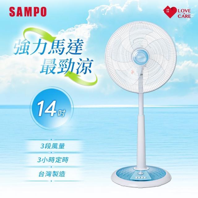 【SAMPO 聲寶】14吋星鑽型機械式定時立扇 SK-FN14T