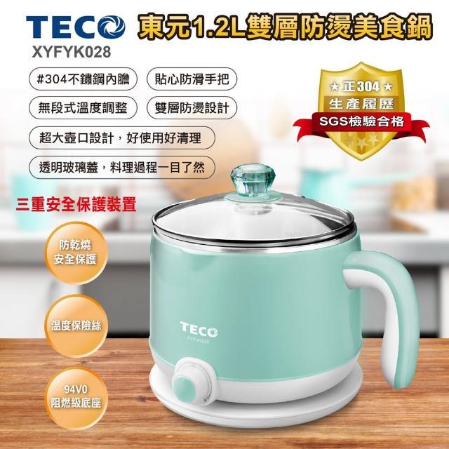 【TECO東元】1.2L雙層防燙美食鍋(XYFYK028)