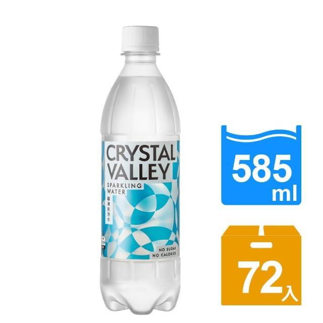 雙12特談【金車】CrystalValley礦沛氣泡水 585ml-24罐x3箱(72入)