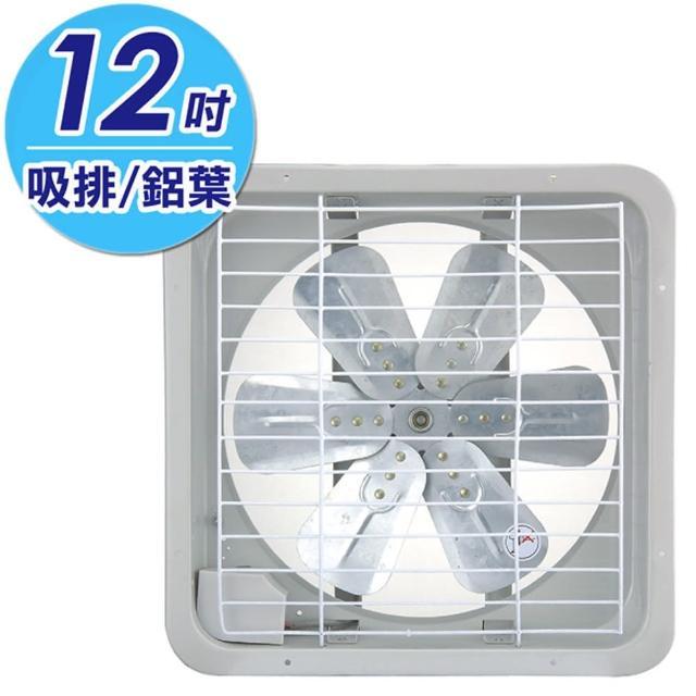【永用牌】12吋鋁葉吸排兩用通風扇(FC-312A)