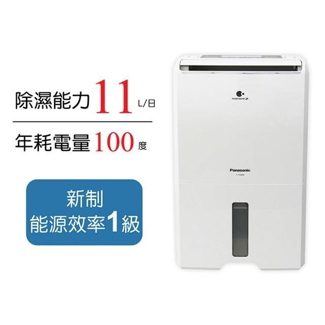【Panasonic 國際牌】11公升ECONAVI空氣清淨除濕機-新一級能效(F-Y22EN)