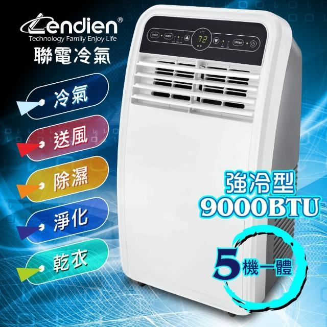 【LENDIEN 聯電】5-7坪極冷型清淨除溼移動式空調9000BTU/冷氣機(LD-2960C)