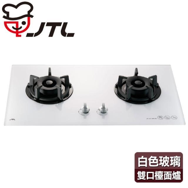 【喜特麗】雙口白色強化玻璃易潔檯面爐(JT-GC209AW 送全國原廠基本安裝)