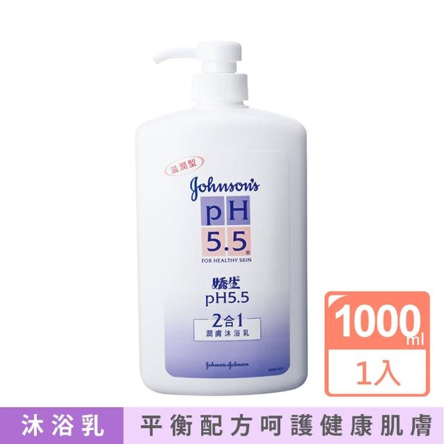 【Johnsons 嬌生】pH5.5潤膚沐浴乳2合1(1000ml)