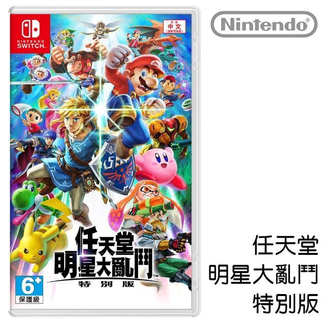 【Nintendo 任天堂】任天堂明星大亂鬥 特別版(中文版)