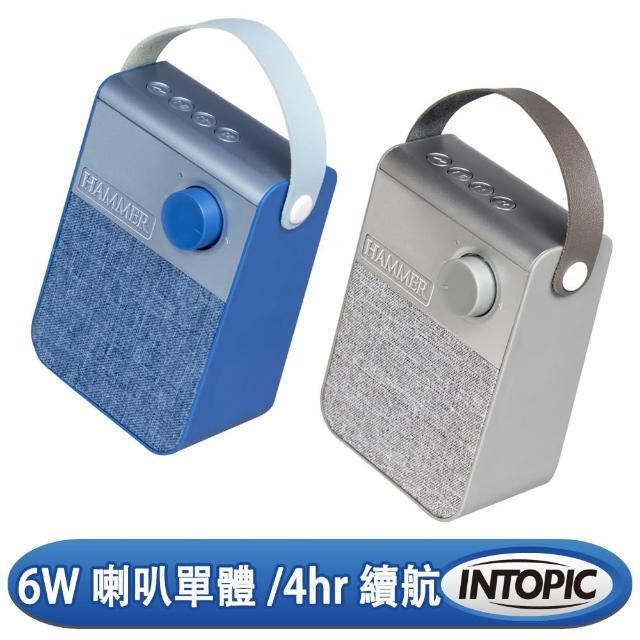 【INTOPIC】雅仕布紋藍牙喇叭(SP-HM-BT181)