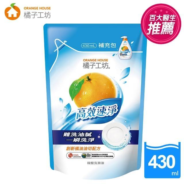 【橘子工坊】高效速淨碗盤洗滌液洗碗精補充包(430ml)