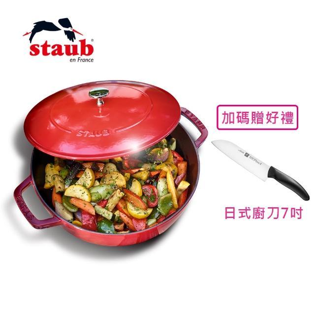 【法國Staub】迴力釘點燉煮鑄鐵鍋24cm(贈德國雙人廚刀7吋)