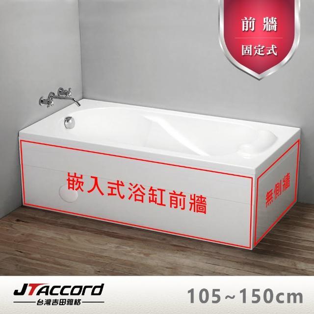 【JTAccord 台灣吉田】嵌入式浴缸加購固定前牆(105-150cm)