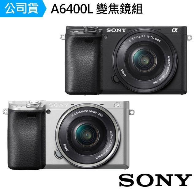 【SONY 索尼】A6400L 變焦鏡組--公司貨(ILCE-6400L)