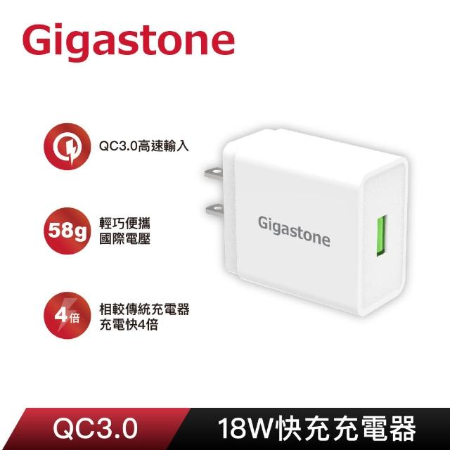 【Gigastone 立達國際】QC3.0 急速快充充電器 GA-8121W(QC3.0 充電速度快四倍)