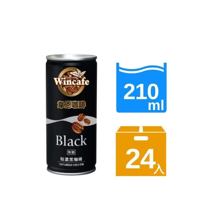 【黑松】韋恩Black特濃黑咖啡210ml x 24入(100%阿拉比卡原豆萃取)