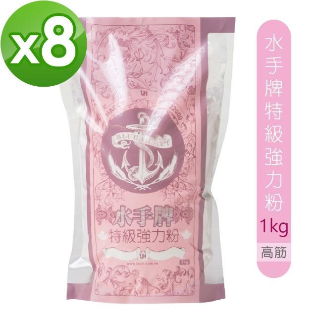 【聯華麵粉】水手牌特級強力粉(1kg)X8入