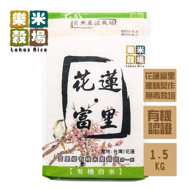 【樂米穀場-買1送1】花蓮富里有機白米1.5kgX2包(自然農法無毒栽種)
