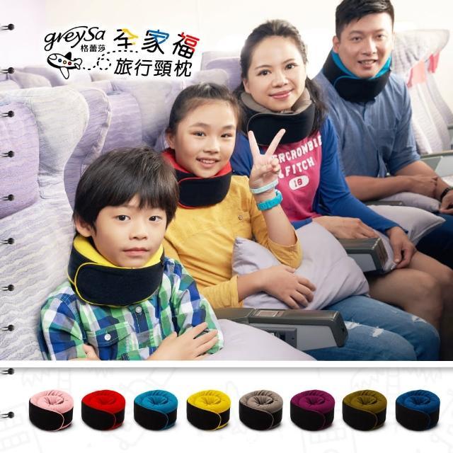 【GreySa 格蕾莎】全家福旅行頸枕-小灰(護頸枕│飛機枕│旅行枕│U型枕)