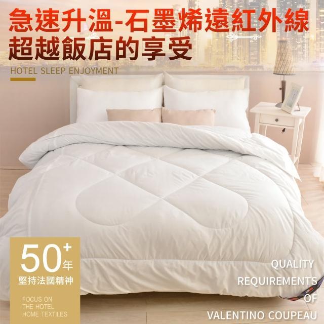 【速達-送枕套X2】LooCa石墨烯台灣工研所認證發熱被(1入)