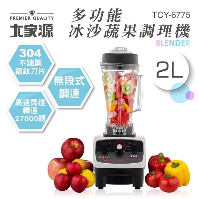 【大家源】福利品 2L多功能冰沙蔬果調理機(TCY-6775)