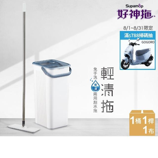 【好神拖】輕清拖平板免手洗兩用刮水拖(1桶1拖2布)