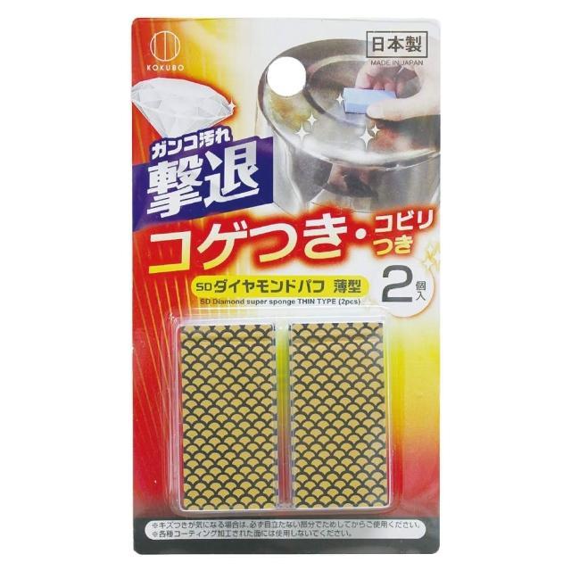 【日本 小久保】鑽石鍋具去汙神奇海綿(2入組)