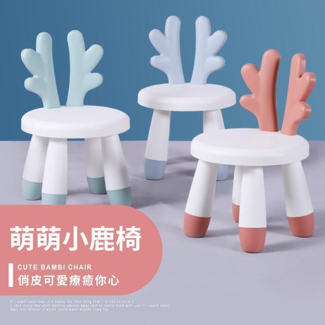 【IDEA】萌萌鹿角學習椅凳/休閒椅餐椅