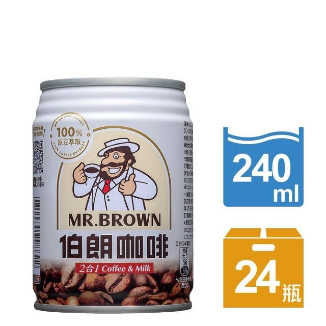 【金車伯朗】伯朗咖啡二合一240ml-24罐/箱