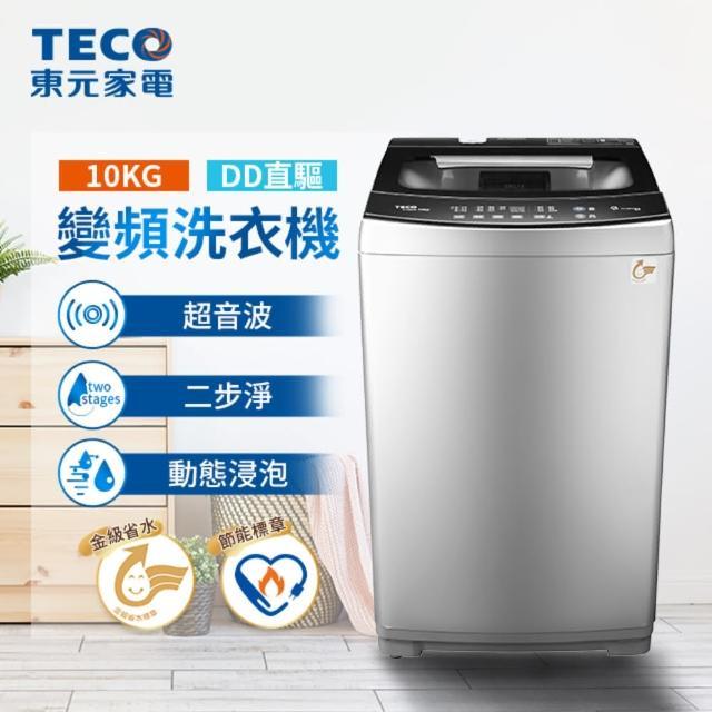 【獨家送吸塵器★ TECO 東元】10kg DD直驅變頻洗衣機(W1068XS)