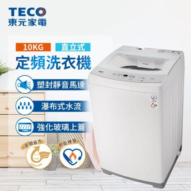 【TECO 東元 ★送磨豆機★】10公斤 FUZZY人工智慧定頻單槽洗衣機(W1010FW)