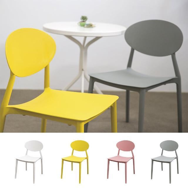 【YOI家俱】梅利亞椅 戶外椅/塑料椅/休閒椅 4色可選(YBD-8117)