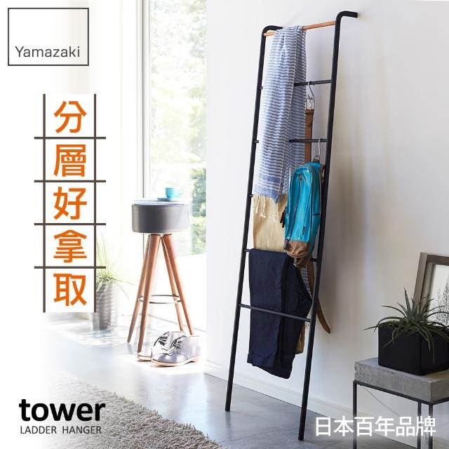 【日本YAMAZAKI】tower階梯式掛衣架(黑)