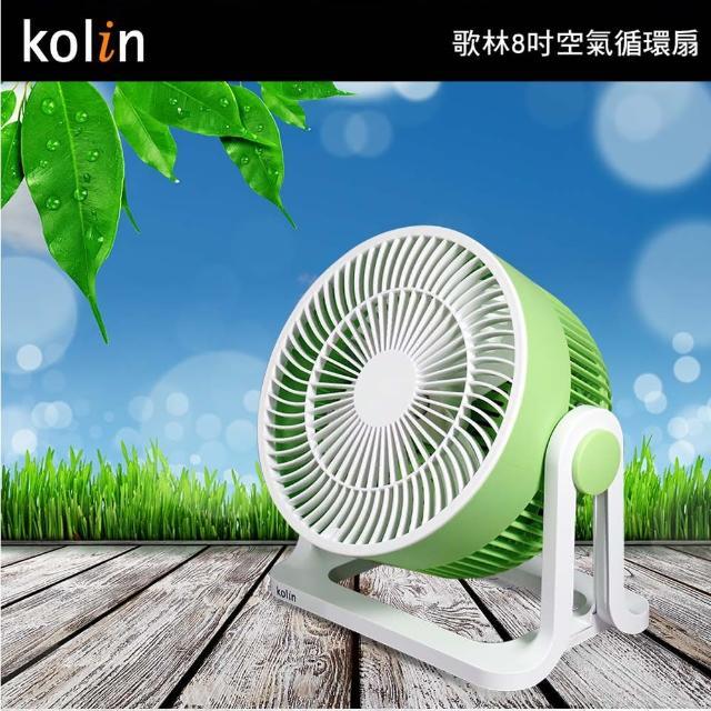 【Kolin 歌林】歌林8吋空氣循環扇PA-FC800(氣流/對流/節能/省電/靜音)
