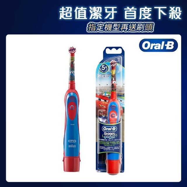 【德國百靈Oral-B】電池式兒童電動牙刷(DB4510K)