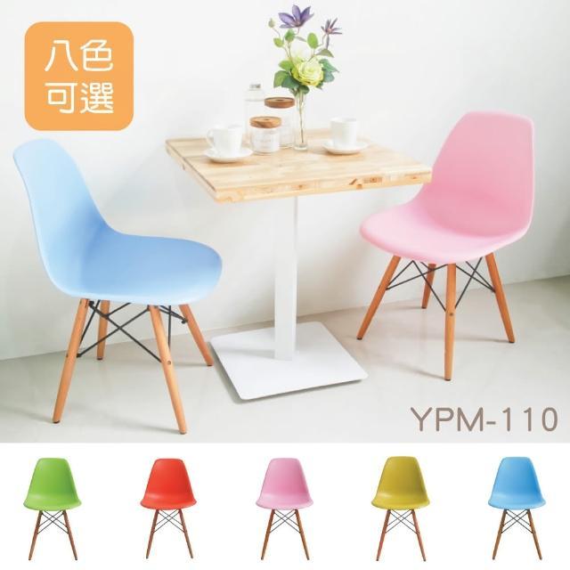 【YOI傢俱】亞伯休閒椅 8色可選 復古經典 實用百搭(YPM-110)