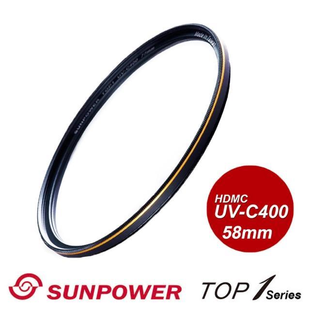 【SUNPOWER】TOP1 UV-C400 Filter 專業保護濾鏡/58mm