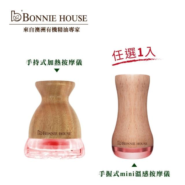【Bonnie House 植享家】手持式溫感按摩儀(任選1入)