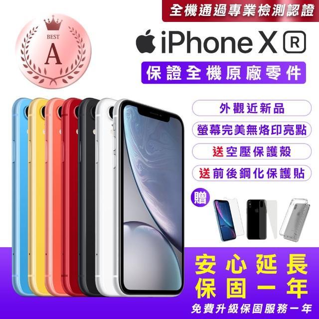 【Apple 蘋果】福利品IPhone XR 64G 6.1吋智慧型手機(全機原廠零件+安心保固一年+接近新品)