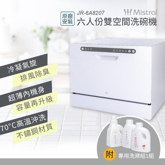 【加碼送滴濾式咖啡機】美寧2019最新6人份洗碗機JR-6A8207(贈:美寧洗滌組*1+到府基本安裝)