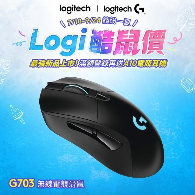 【Logitech 羅技】G703 LIGHTSPEED 無線電競滑鼠(HERO)