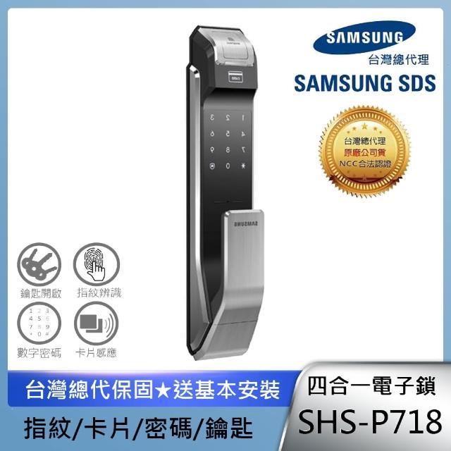 【SAMSUNG 三星總代理公司貨】SHS-P718 指紋密碼感應卡鑰匙四合一 推拉型-銀(含安裝)
