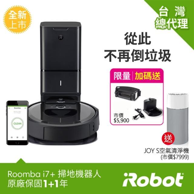 【iRobot】Roomba i7+台灣限量版 自動倒垃圾掃地機器人(送Blueair空氣清淨機)