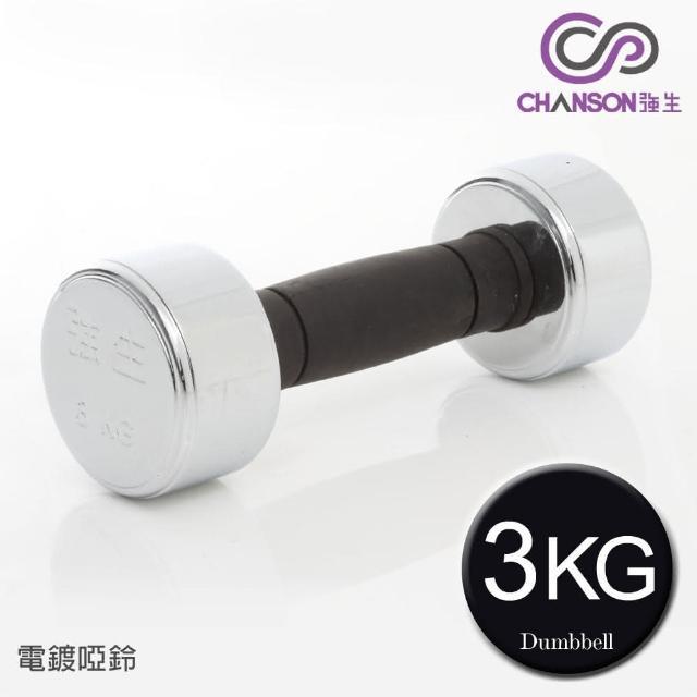 【強生CHANSON】電鍍啞鈴(3KG-1支入)