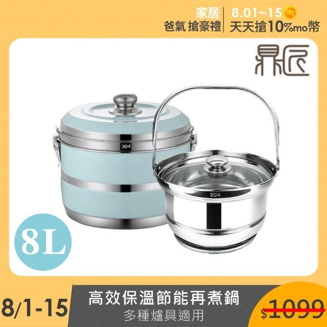【新錸家居】新一代304高效節能免火再煮鍋(蒂芬妮藍8L)